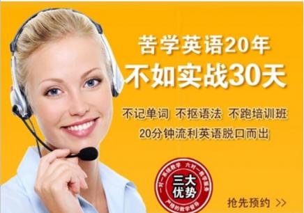 扬州工业园英语口语辅导班
