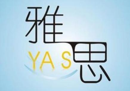 扬州雅思预备课程