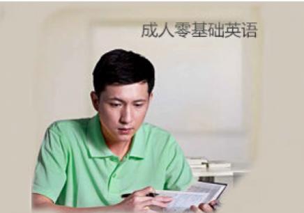 扬州成人英语培训班