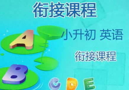 扬州小升初英语培训