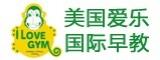 深圳爱乐宝贝文化艺术培训