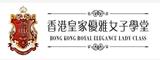 香港皇家优雅女子学堂
