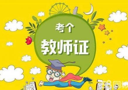 惠州教师证报名