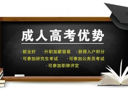 惠州成人高考培训