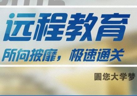 惠州网络教育培训