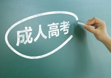 惠州成人高考培训课程