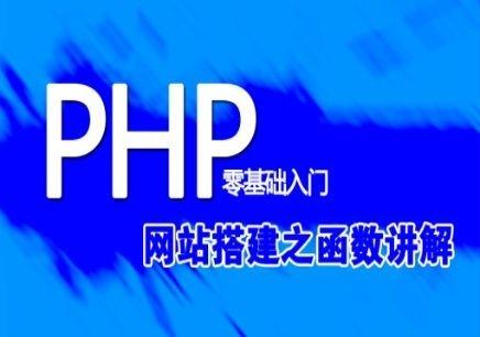 贵阳**的PHP考试培训