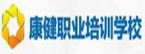 深圳市康建生健康管理有限公司