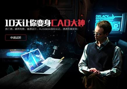 深圳龙岗CAD培训 月入10K