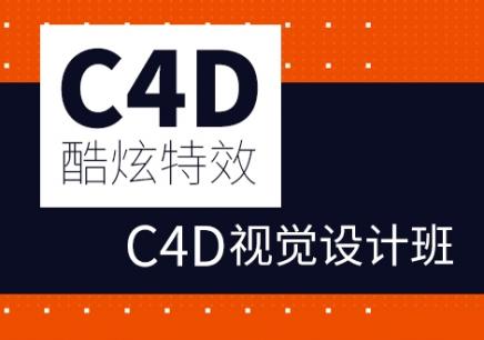 深圳龙岗C4D视觉设计