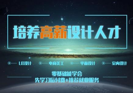 深圳天琥设计培训学校
