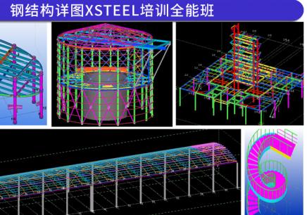 钢结构详图xsteel培训全能
