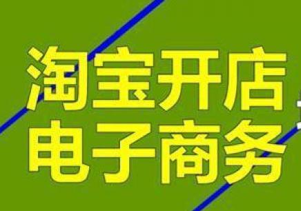 沈阳怎么提高淘宝销量,沈阳微商培训,沈阳网店推广培训