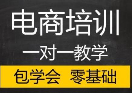 沈阳学淘宝营销培训,沈阳学网店推广,沈阳学新手淘宝开店培训