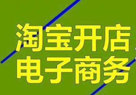 沈阳电商培训,沈阳淘宝培训,沈阳网店培训