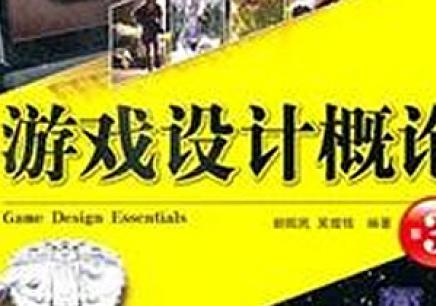 深圳游戏策划班