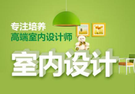 深圳正规室内设计培训