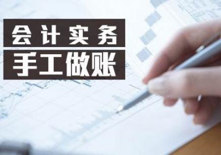 贵阳财务会计培训机构推荐
