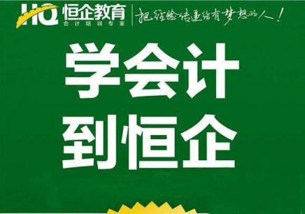 貴陽恒企會計考試培訓學校