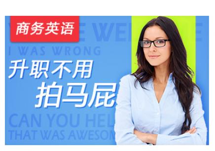 商务职场英语  沃尔得商务英语课程,针对商务人士设计,由多年商务英语