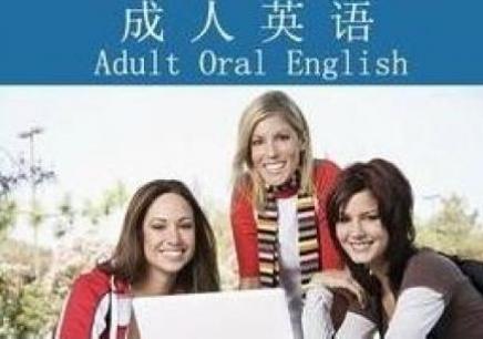 成人英语班