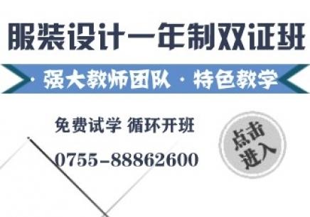 深圳服装设计学费用