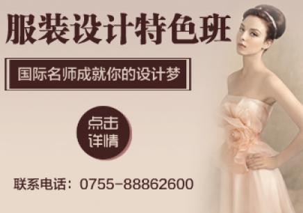 深圳服装设计高中