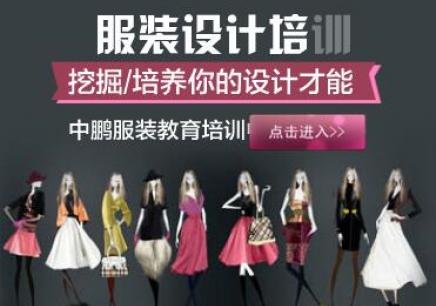深圳服装设计学校学费