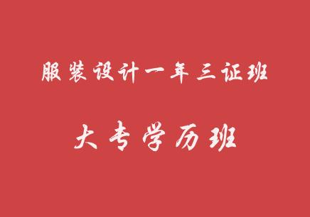 深圳服装设计一年三证大专学历班(送深圳大学学历)