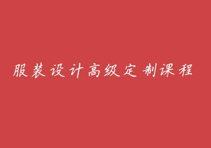 深圳高级服装设计培训班