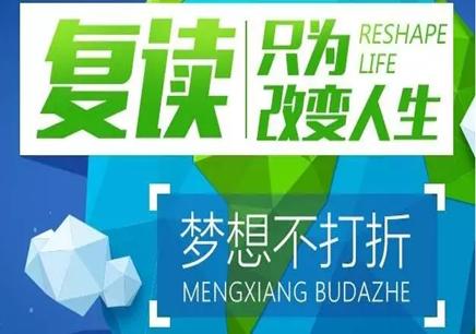 深圳中考复读招生简章