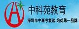 深圳市中科苑教育
