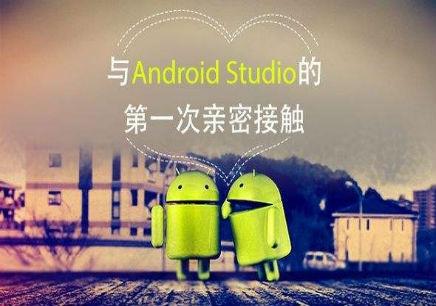 长春Android开发