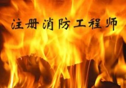 貴陽白云區考注冊消防工程師培訓班哪家好