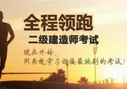 贵阳二级建造师认证培训