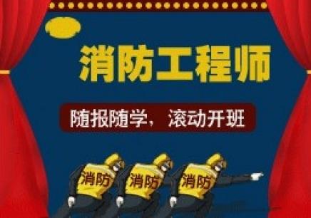 貴陽云巖區一消防工程師培訓