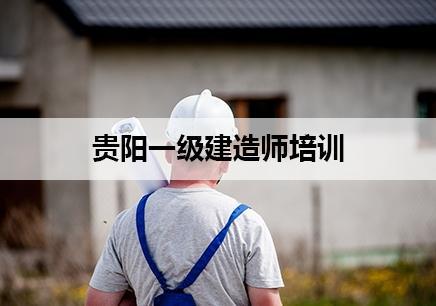 貴陽觀山湖區一級建造師培訓課程