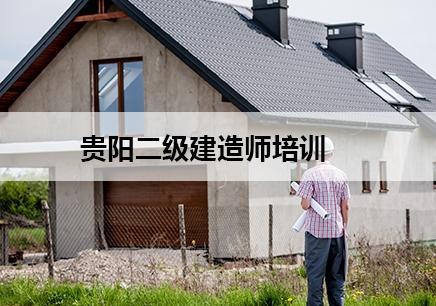 贵阳花溪区哪里有二级建造师培训机构