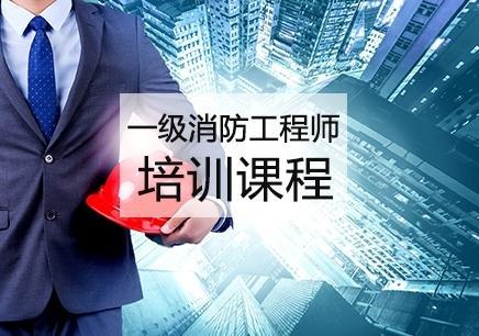 贵州省毕节二级消防工程师培训多少钱