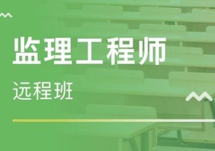 贵州省六盘水监理工程师培训