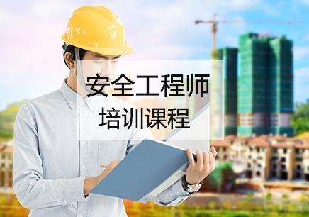 贵州省六盘水安全工程师培训