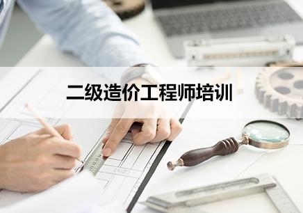 贵州省六盘水哪里有造价工程师培训班哪个好