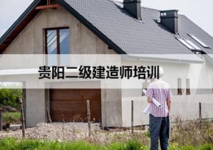 贵阳二级建造师培训机构_贵阳二级建造师培训学校