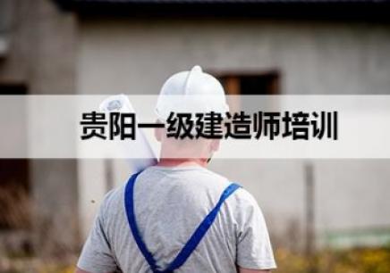 贵阳一级建造师辅导