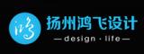 扬州鸿飞设计