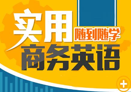 宁波商务英语培训