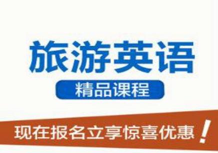宁波旅游英语基础培训班