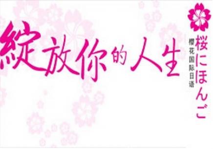 合肥高级日语培训全日制班