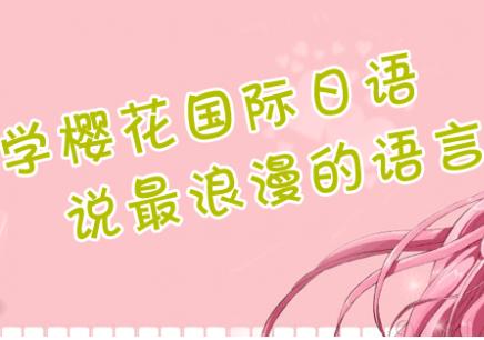 合肥日语培训机构