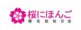 合肥樱花日语培训学校